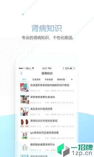 肾泰网健康端app