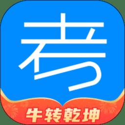 天星考试在线appapp下载_天星考试在线app手机软件app下载