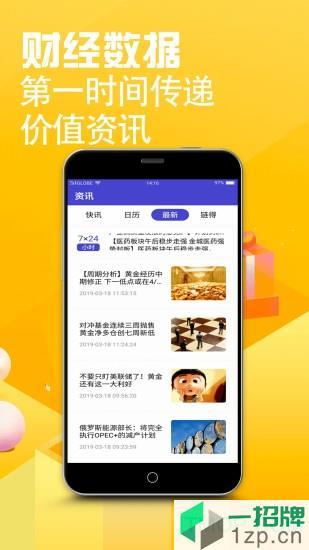 联想金服app下载_联想金服手机软件app下载