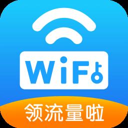 wifi万能密码最新版v4.6.5安卓版