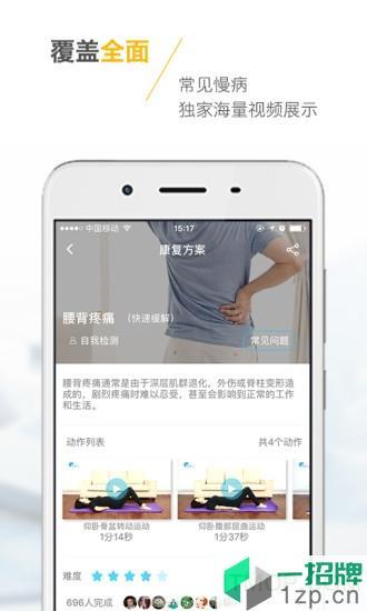WELL健康手机版app下载_WELL健康手机版手机软件app下载