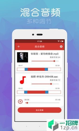 音乐剪辑助手app下载_音乐剪辑助手手机软件app下载