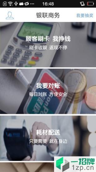 银联商务客户端app下载_银联商务客户端手机软件app下载
