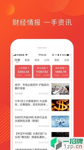 和讯财道最新版app下载_和讯财道最新版手机软件app下载