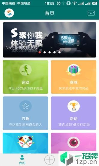 国家电网公司s365app下载_国家电网公司s365手机软件app下载