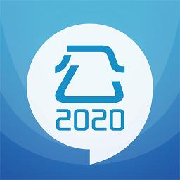 2021公务员考试最新版v10.6安卓版