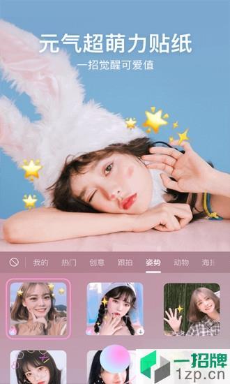 一甜相机软件2021最新版app下载_一甜相机软件2021最新版手机软件app下载