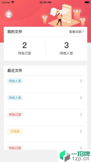 富士康亿签网appapp下载_富士康亿签网app手机软件app下载