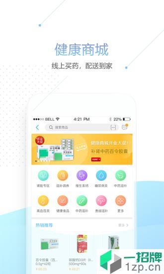 肾泰网健康端app下载_肾泰网健康端手机软件app下载