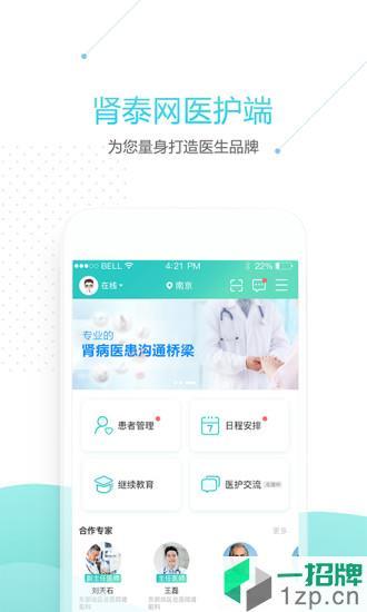 肾泰网医护端app下载_肾泰网医护端手机软件app下载