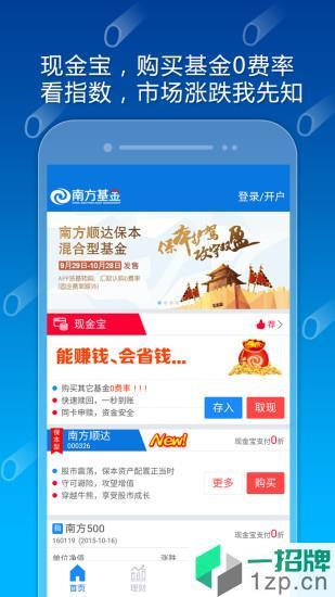 南方基金手机客户端app下载_南方基金手机客户端手机软件app下载