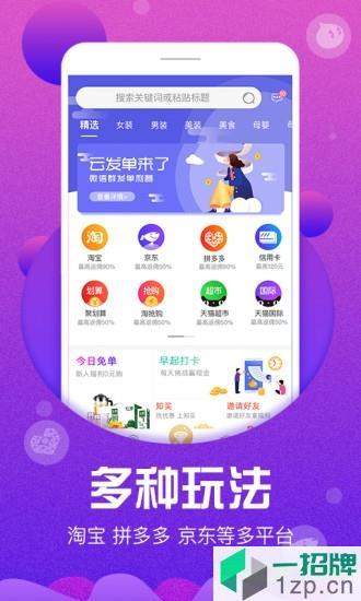 高佣联盟正版app下载_高佣联盟正版手机软件app下载