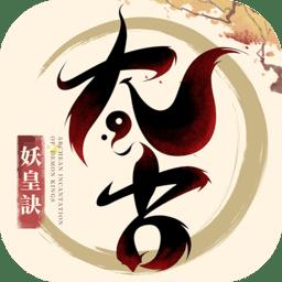 太古妖皇诀v2.0.9安卓版
