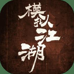 模拟江湖汉家松鼠v1.2.9安卓版