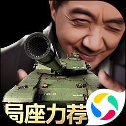 我的坦克我的团九游版下载_我的坦克我的团九游版手机游戏下载
