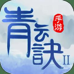 青云诀2手游最新版v1.4.9安卓版