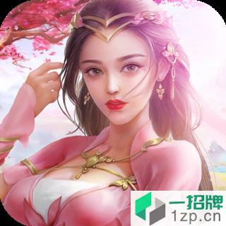 情剑仙缘手游v1.4.9安卓版