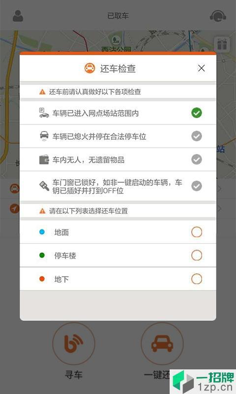 东营迈迪租车appapp下载_东营迈迪租车app手机软件app下载