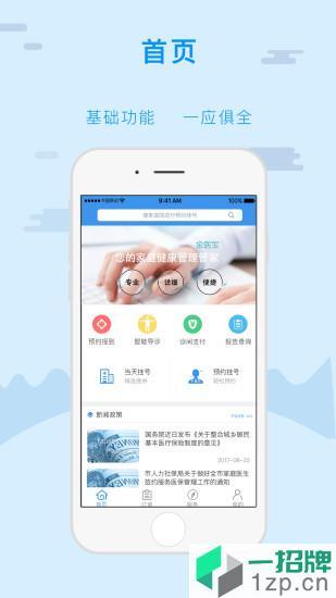 金医宝app