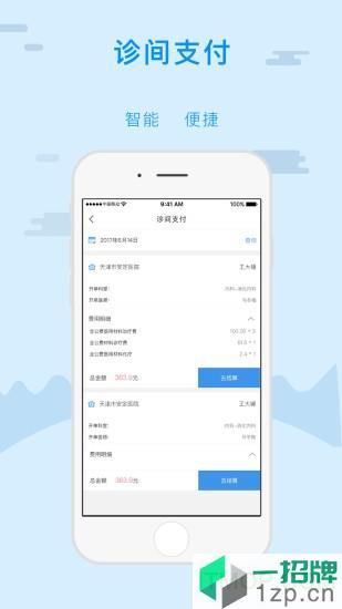 天津金医宝手机appapp下载_天津金医宝手机app手机软件app下载