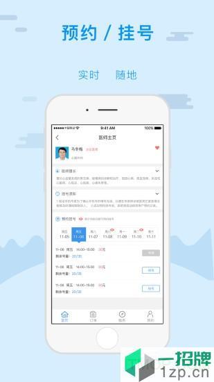 天津金医宝app下载_天津金医宝手机软件app下载