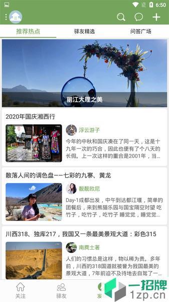 熙游记旅游版app下载_熙游记旅游版手机软件app下载