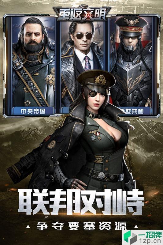 重返文明九游版下载_重返文明九游版手机游戏下载