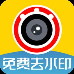 视频免费去水印app神器v1.21安卓版