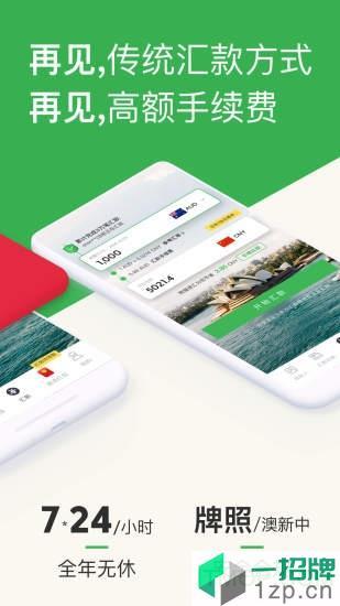 熊猫速汇app下载_熊猫速汇手机软件app下载
