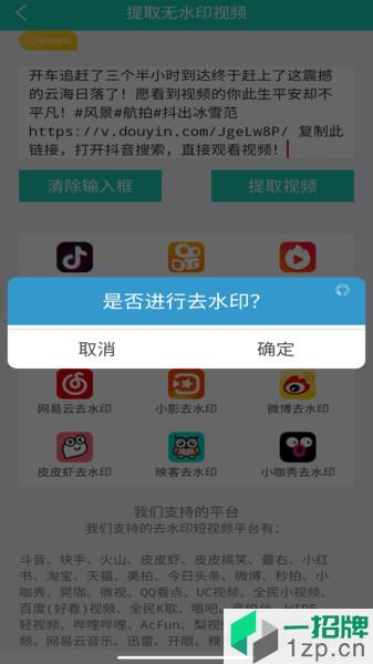 视频免费去水印app神器app下载_视频免费去水印app神器手机软件app下载