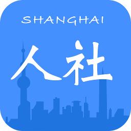 上海市人力资源和社会保障局app下载_上海市人力资源和社会保障局手机软件app下载