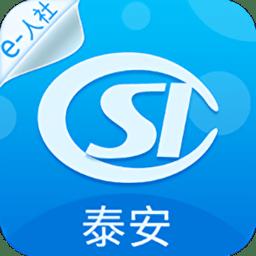 泰安人社人脸认证appapp下载_泰安人社人脸认证app手机软件app下载