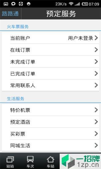 路路通时刻表手机版app下载_路路通时刻表手机版手机软件app下载