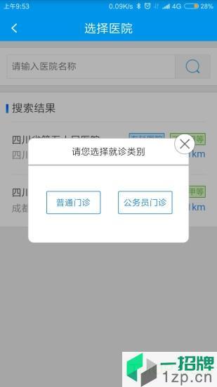 四川医保手机版app下载_四川医保手机版手机软件app下载