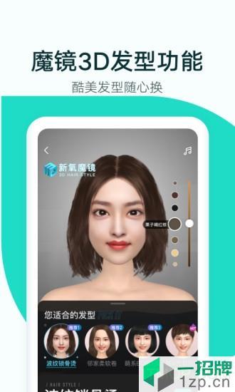 新氧医美app下载_新氧医美手机软件app下载