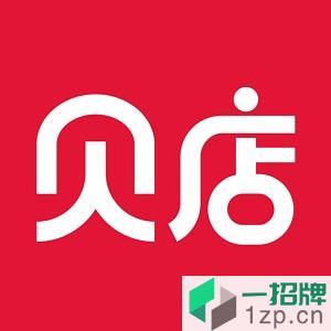 贝店手机版app下载_贝店手机版手机软件app下载