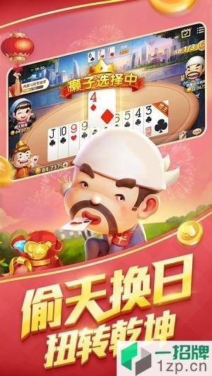 爱玩欢乐斗地主赚钱下载_爱玩欢乐斗地主赚钱手机游戏下载