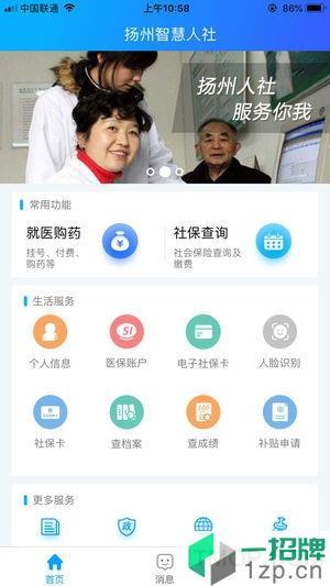 扬州人社appapp下载_扬州人社app手机软件app下载