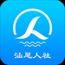 汕尾人社软件app下载_汕尾人社软件手机软件app下载