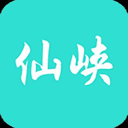 仙峡直供app下载_仙峡直供手机软件app下载