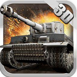 3D坦克争霸360最新版下载_3D坦克争霸360最新版手机游戏下载