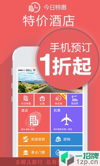 去哪儿旅行手机客户端app下载_去哪儿旅行手机客户端手机软件app下载