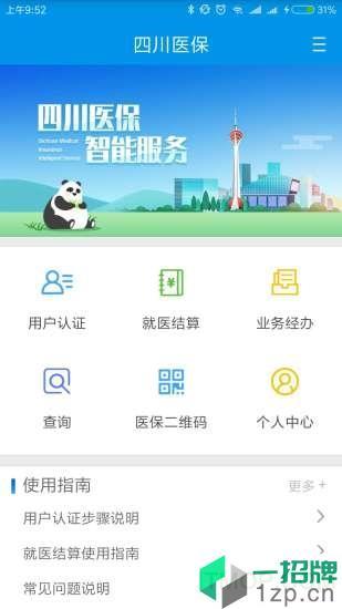 四川医保手机客户端