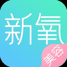 新氧医美v8.19.2安卓版