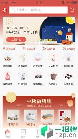 葫芦派app