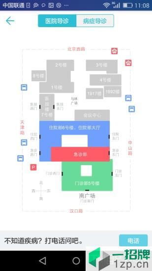南京鼓楼医院手机挂号平台app下载_南京鼓楼医院手机挂号平台手机软件app下载