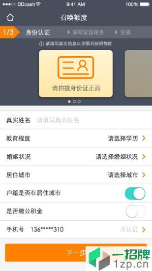 豆豆钱借款app下载_豆豆钱借款手机软件app下载