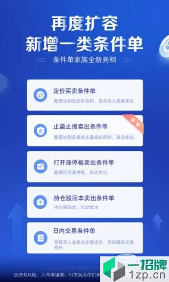 中国银河证券手机版下载