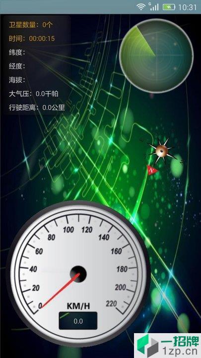 GPS手机导航软件app下载_GPS手机导航软件手机软件app下载