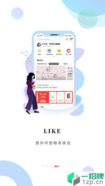 金鹰购版app下载_金鹰购版手机软件app下载